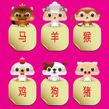 12 Chinese Zodiac animals. (Set B(eps 10 Royalty Free Stock Photos