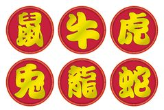 12 Chinese Zodiac Sign set 1. This is a part of Chinese Zodiac Sign including rat, ox, tiger (1st row) and rabbit, dragon, snake (2nd row) from left to right royalty free illustration