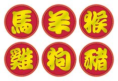 12 Chinese Zodiac Sign set 2. This is a part of Chinese Zodiac Sign including horse, goat, monkey (1st row) and rooster, dog, pig (2nd row) from left to right royalty free illustration