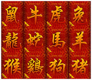 12 Chinese zodiac signs. Background Stock Photo