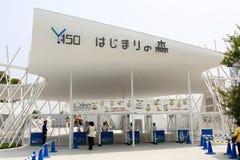 150th год yokohama экспо s Стоковое Изображение RF