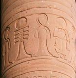 17 philae寺庙 库存图片