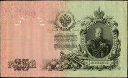 1909 pieniądze stary Rosji lat Fotografia Royalty Free