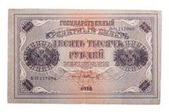 1918 10000 ρούβλια Ρωσία circa τραπεζ&omicr Στοκ Εικόνες