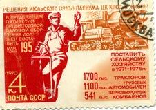1970老印花税苏联 免版税库存图片