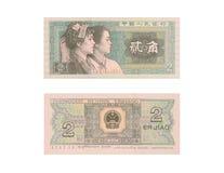 1980年票据汉语 图库摄影