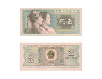 1980 Chinese Bill Stock Photography