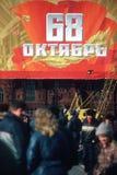 1985 oktober röd fyrkant Royaltyfri Bild