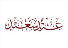 2个eid问候saeed季节 向量例证