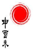 2书法红色黑点 免版税库存图片