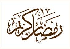 2 ramadan的kareem 库存例证