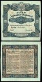 200 hryvnia 1918 Stock Afbeeldingen