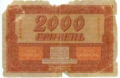 2000 cuenta del karbovanez de Ucrania, 1918 Imágenes de archivo libres de regalías