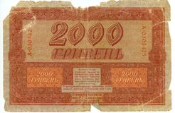 2000 karbovanez bill of Ukraine, 1918 Royalty Free Stock Images