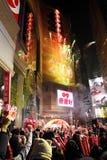 2009年庆祝香港新年度 免版税库存图片