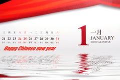 2009 ans neufs chinois Images libres de droits