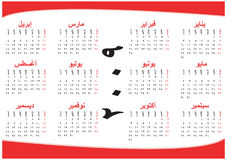 2009 arabian calender Stock Photo