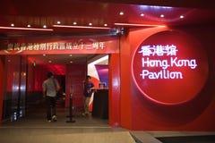 2010年商展香港亭子上海 免版税库存图片