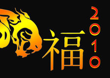 2010 китайских новых год тигра Стоковые Изображения