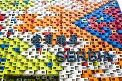 2010年商展亭子塞尔维亚上海 免版税库存图片