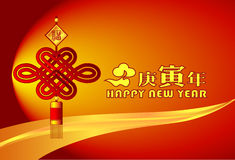 2010 Chinese new year greeting card. With Chinese knot Royalty Free Stock Image