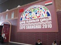 2010 expo pawilon Shanghai Yemen obraz stock