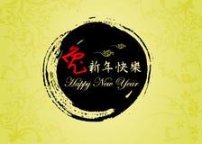 2011 es año del conejo - por Año Nuevo chino libre illustration