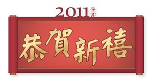 2011 lunar year Royalty Free Stock Photo