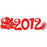 2012年龙 库存图片