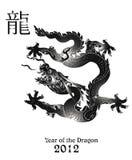 2012 años del dragón ilustración del vector