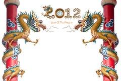 2012 anni del drago Fotografia Stock Libera da Diritti