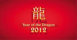 2012 anos do projeto do dragão Foto de Stock Royalty Free
