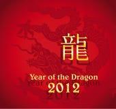2012 anos do projeto do dragão Fotografia de Stock Royalty Free