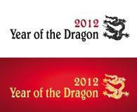 2012 anos dos elementos do projeto do dragão Fotografia de Stock
