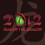 2012 Chinees Jaar van de Draak - de Kaart van het Nieuwjaar stock foto's