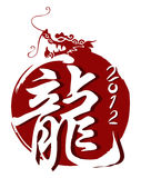 2012 dragon's year isolated. Chinese calligraphy on a red dragon circle with white number 2012 on isolated background Royalty Free Stock Images