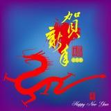 2012: gelukkig nieuw Jaar van Draak Royalty-vrije Stock Foto