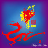 2012: happy new  Year of Dragon Royalty Free Stock Photo