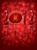 2012 Kalligrafie van de Draak van de Lantaarn van het Nieuwjaar de Chinese Stock Afbeeldingen