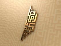 2012 ramadan 库存例证