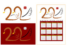 2012 shaped swan. A set of 2012 design element, 2012 calendar, swan drawing with artistic art brush, symbolic swan picture for 2012 Stock Illustration