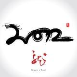 2012: Vector Chinees Jaar van Draak Stock Foto's