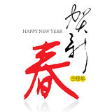 2012: Vector happy new year. Of Dragon royalty free illustration