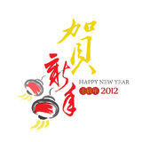 2012: Vector happy new  year. Of Dragon Royalty Free Stock Photos