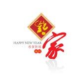 2012: Vector o ano novo feliz ilustração royalty free