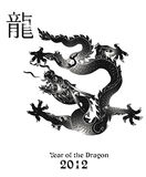 2012 Year of the Dragon. Design. Vector illustration Royalty Free Stock Photos