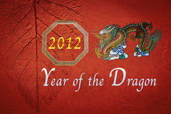 2012 Year of the Dragon Design. 2012 Year of the Dragon Chinese Style Design royalty free illustration