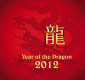 2012 Year of the Dragon design. Vector illustration Royalty Free Stock Photography