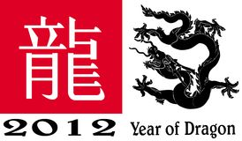 2012 Year of the Dragon design Stock Image