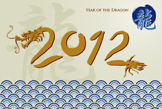 2012 year of the water dragon. Golden dragon 2012 symbol over beige background. Vector file available Stock Images
